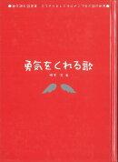 【バーゲン本】勇気をくれる歌ー歌を読む詩集3