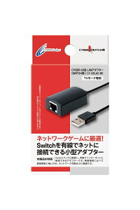 CYBER・USBLANアダプター(SWITCH用)