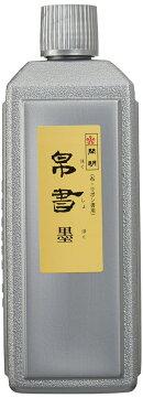 開明 帛書墨 400ml SE1605