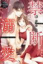 禁断溺愛 Mahiro & Takumi (エタニティブックス ETERNITY Rouge) [ 流月るる ]
