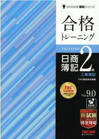 合格トレーニング 日商簿記2級 工業簿記 Ver.9.0 [ TAC株式会社(簿記検定講座) ]