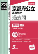 京都府公立高等学校 前期選抜(共通学力検査) 2021年度受験用