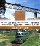 列車紀行 美しき日本 九州【Blu-ray】