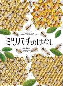 ミツバチのはなし