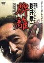 DVD>桜井章一:牌離DVD-BOX 雀鬼流麻雀ドキュメント (<DVD>) [ 桜井章一 ]