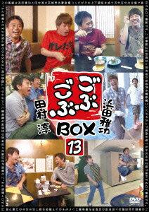 ごぶごぶBOX13 [ 浜田雅功 ]