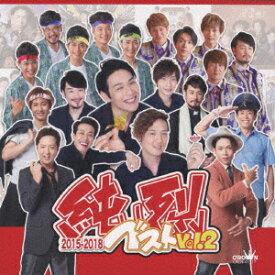 純烈ベスト Vol.2 2015-2018 [ 純烈 ]