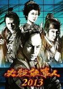 必殺仕事人2013【Blu-ray】