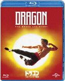 ドラゴン/ブルース・リー物語【Blu-ray】