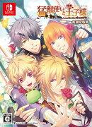 猛獣使いと王子様 ~Flower & Snow~ for Nintendo Switch 限定版