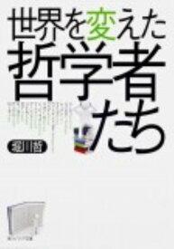 世界を変えた哲学者たち (角川ソフィア文庫) [ 堀川 哲 ]