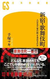 新宿・歌舞伎町 人はなぜ<夜の街>を求めるのか 人はなぜ<夜の街>を求めるのか (幻冬舎新書) [ 手塚 マキ ]