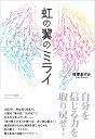 虹の翼のミライ [ 旺季志ずか ]