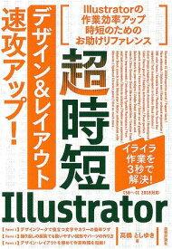 超時短Illustrator「デザイン&レイアウト」速攻アップ! [ 高橋としゆき ]