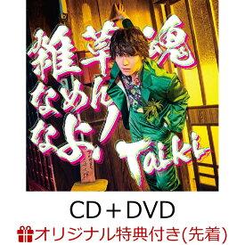 【楽天ブックス限定先着特典】雑草魂なめんなよ! (CD+DVD)(複製サイン入りL判ブロマイド) [ Taiki ]