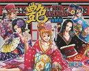 卓上 ワンピース艶 海賊暦(2020年1月始まりカレンダー)