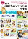 日本版保育ドキュメンテーションのすすめ 「子どもはかわいいだけじゃない!」をシェアする写真つき記録 [ 大豆生田 …