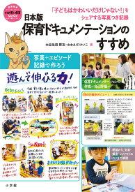 日本版保育ドキュメンテーションのすすめ 「子どもはかわいいだけじゃない!」をシェアする写真つき記録 [ 大豆生田 啓友 ]