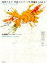 時間のヒダ、空間のシワ…「時間地図」の試み 杉浦康平ダイアグラム・コレクション [ 杉浦康平 ]
