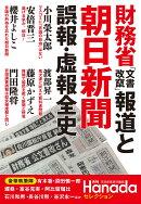財務省「文書改竄」報道と朝日新聞誤報・虚報全史