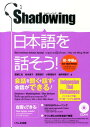 Shadowing日本語を話そう!(初〜中級編 インドネシア語・タ) [ 斎藤仁志 ]
