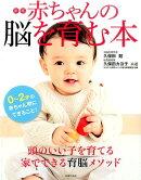 赤ちゃんの脳を育む本新版