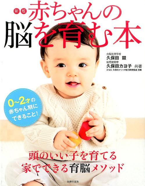 赤ちゃんの脳を育む本新版 0〜2才の赤ちゃん期にできること! [ 久保田競 ]