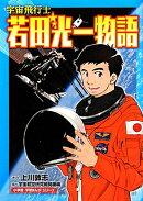 宇宙飛行士 若田光一物語