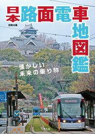 日本路面電車地図鑑 (別冊太陽スペシャル) [ 株式会社 地理情報開発 ]