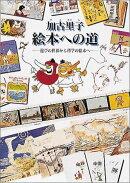 加古里子 絵本への道