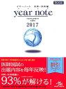 year note(2017 内科・外科編) [ 岡庭豊 ]