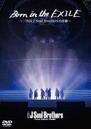 Born in the EXILE 〜三代目 J Soul Brothers の奇跡〜(初回生産限定版)【DVD】