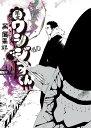 闇金ウシジマくん 40 (ビッグ コミックス) [ 真鍋 昌平 ]