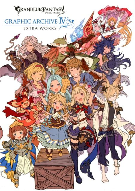 GRANBLUE FANTASY GRAPHIC ARCHIVE(4) EXTRA WORKS [ 吉沢英幸 ]
