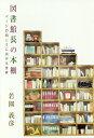 図書館長の本棚 ページの向こうに広がる世界 [ 若園義彦 ]