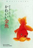 【バーゲン本】かわいい金魚ーポストカードブック