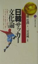 日韓サッカー文化論