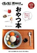 ぐるぐるマップEast(vol.41)
