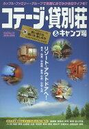 コテージ・貸別荘&キャンプ場(2018-2019)