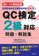 【新レベル表対応版】QC検定2級対応問題・解説集