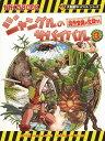 ジャングルのサバイバル(3) 突然変異の生物たち (かがくるBOOK 大長編サバイバルシリーズ) [ 洪在徹 ]