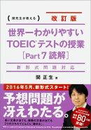 世界一わかりやすいTOEICテストの授業(part7(読解))改訂版