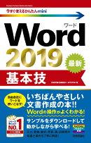 今すぐ使えるかんたんmini Word 2019 基本技