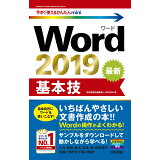 Word 2019基本技 (今すぐ使えるかんたんmini)
