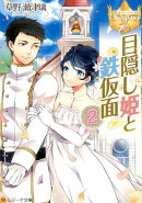 目隠し姫と鉄仮面(2)