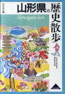 山形県の歴史散歩