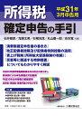 所得税 確定申告の手引 平成31年3月申告用 [ 石井 敏彦 ]