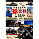 日本と世界の珍兵器大図鑑 (DIA Collection)