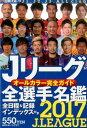Jリーグ全選手名鑑(2017)