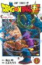ドラゴンボール超 15 (ジャンプコミックス) [ とよたろう ]